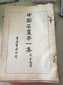 民国珂罗版线装《中国名画 》(一三四五六八、十五、十六、十八、二十三、二十五)11册