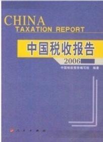 中国税收报告2006