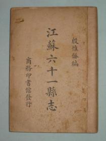 江苏六十一县志 1936年初版