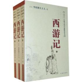 四大名著传世之作:西游记(全6册)