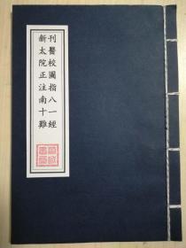 新刊太医院校正图注指南八十一难经共4卷 中医医学类书籍(复印本)