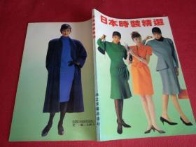 日本时装精选