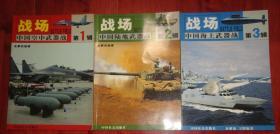 战场---第1集、中国空中武器战,第2集、中国陆地武器战,第集、中国海上武器战【3本合售】