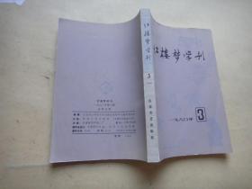 红楼梦学刊(1980 第3期)