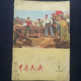 《中原民兵》  1973年第2期  封面〈毛主席铲土我来担〉  武汉部队政治部[柜9-2-1]