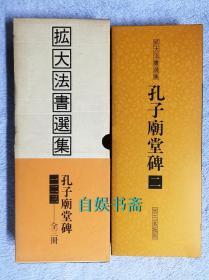 扩大法书选集:孔子庙堂碑(全三册,原外盒)