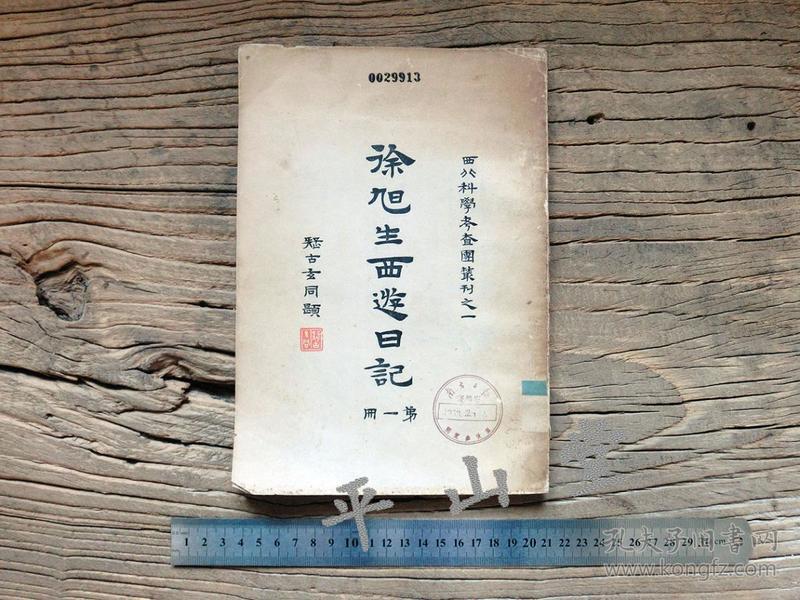 西北科学考察团丛刊之一 《徐旭生西游日记》(全三册)
