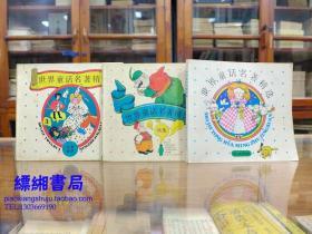 世界童话名著精选1、2、3 (三册合售)1、1986年一版 1986年二印 2、1988年一版一印 3、1988年一版二印
