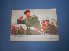 工农兵画报1971-33-总157期