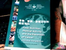 食物、营养、身体活动和癌症预防     O