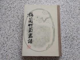 梅兰竹菊画谱  精装本
