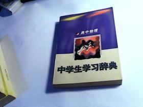 中学生学习辞典.高中物理