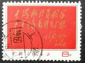 文8红题词信销一全邮票X