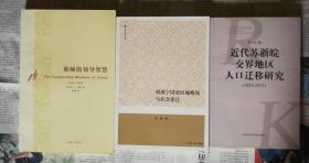 近代苏浙皖交界地区人口迁移研究:1853~1911