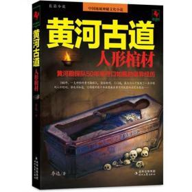 黄河古道:人形棺材