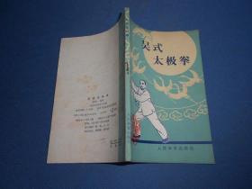 吴式太极拳-82年印