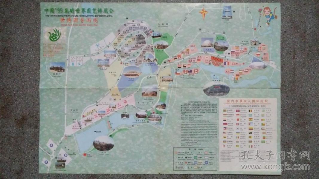 旧地图-中国99昆明世博园导游图(康佳)4开8品-解放后 古旧地图