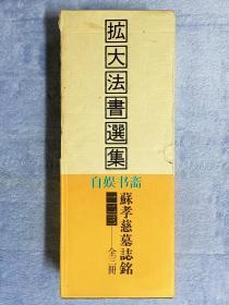 扩大法书选集:苏孝慈墓志铭(全三册,原外盒)