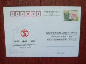 邮资明信片(空白未用),80分荷花邮资片(06),阿特拉斯科普柯公司市场问卷卡,单张