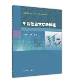 生物信息学实验教程