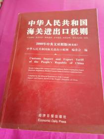 中华人民共和国海关进口税则(2009年中英文)附光碟