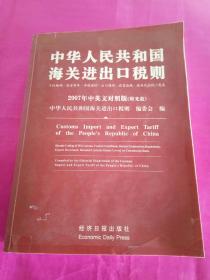 中华人民共和国海关进口税则(2007年中英文)附光碟