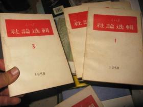 人民日报社论选辑1957-1,2-1958年1-4-1961-1-4-1962-1-1964年1,3-13本合售88品