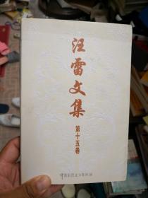 《汪雷文集 第十五卷 》著者签名  差不多九品         新D2