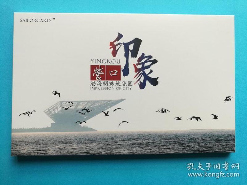 营口印象——渤海明珠鲅鱼圈