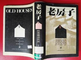 老房子:皖南徽派民居(上)