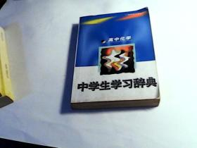 中学生学习辞典.高中化学