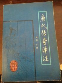 唐代传奇译注 作者 程遥 签名本 签赠本