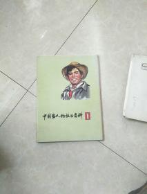 中国画人物技法资料一