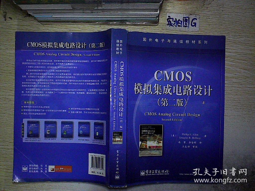 cmos模拟集成电路设计(第2二版)