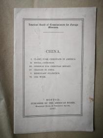 1867年 美国海外传教会《中国报告》 平装小册子