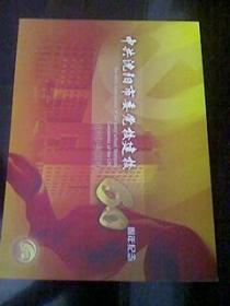 中共沈阳市委党校建校60周年纪念 1949 -2009