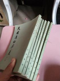民国通俗演义  全8册(缺2.6两册)(32开品如图)6册合售  品如图