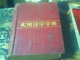 实用汉字字典 精装
