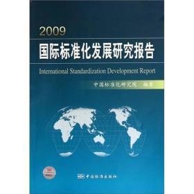 2009国际标准化发展研究报告