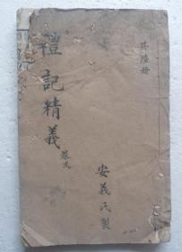 古香阁魏氏藏版 礼记精义旁训 第二卷