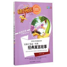 阅读乐园--中华少年阅读文库--让孩子受益一生的经典寓言(美绘注音版)