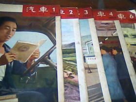 汽车1966.1.2.3.4.6   5本合售