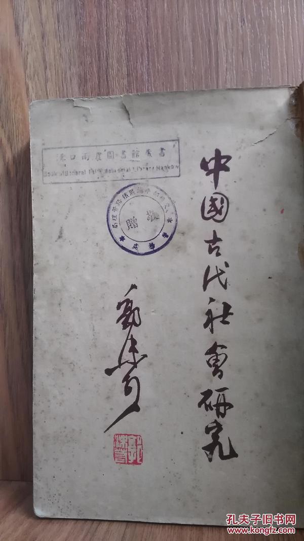 中国古代社会研究1947年版