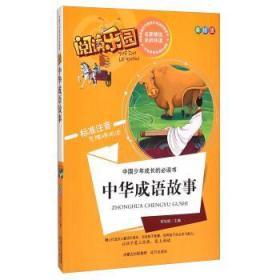 阅读乐园--中国少年成长必读书--中华成语故事(彩图版)