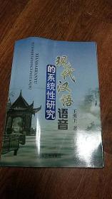 现代汉语语音的系统性研究