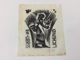 小版画藏书票:李仲、签名藏书票原作