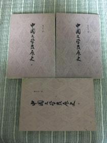 中国文学发展史(全三册)