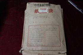 """罕见五十年代湖北话剧团""""大鸣大放""""讨论档案(七厚册)"""