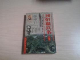刘伯温兵书 全译本(一版一印)