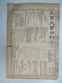 民国报纸《北京大学日刊》1925年第1643号 8开2版  有预科分会议主席改选结果等内容